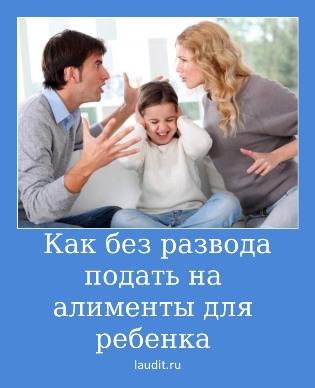 возможны алименты без развода