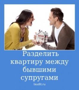 как поделить ипотеку между бывшими супругами что хотите