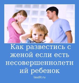 развод с мужем если есть дети как его вернуть